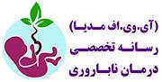 رسانه درمان ناباروری ایران (آی وی اف مدیا) | پویش جوانه های زندگی