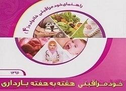 کتاب مراقبت های هفته به هفته بارداری