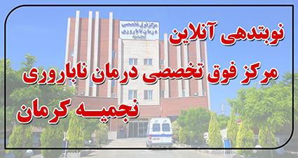 نوبتدهی پزشکان مرکز درمان ناباروری نجمیه کرمان