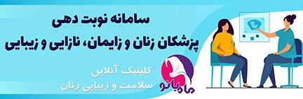 نوبتدهی پزشکان زنان و زایمان کرمان