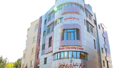 نوبت دهی اینترنتی مرکز درمان ناباروری نوین مشهد